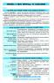 """Географія у визначеннях, таблицях і схемах. 8—9 класи. Серiя """" Рятівник """" : Довгань Г.Д. Ранок. купити - 4"""