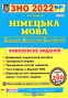 Німецька мова ЗНО 2022. Комплексне видання : Грицюк І. Підручники і посібники. купити - 1