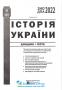 Історія України ЗНО 2022. Довідник + тести : Гісем О. Абетка. купити  - 2