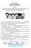 Збірник тестів ЗНО 2020 English Exam Focus. Tests. Доценко І., Євчук О. Навчальна книга - Богдан. купити - 4