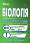 Біологія ЗНО 2021. Збірник тестів : Соболь В. Абетка. купити - 1