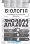 Біологія ЗНО і ДПА 2022. Навчально-практичний довідник : Кравченко М. Торсінг. купити - 2