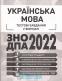 Тестові завдання у форматі ЗНО 2022 з Української мови : Воскресенська Ю., Яковлева Н. Торсінг - 2