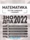 Тестові завдання у форматі ЗНО 2022 з Математики : Каплун О. Торсінг. - 2