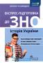 Експрес-підготовка до ЗНО. Історія України : Дедурін Г. Асса. купити - 1