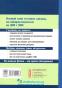 ЗНО 2022 фізика в тестах. Енциклопедія тестових завдань : Гельфгат І. Ранок. купити - 12