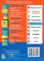ЗНО Англійська мова. Зразки завдань з розгорнутою відповіддю : Валігура О. Підручники і посібники. купити - 10