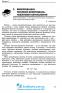 Фізика. Довідник для абітурієнтів та школярів : Дідович Н. Літера. купити - 13