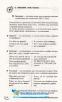 Англійська мова 100 тем. Довідник. Експрес-допомога до ЗНО : Носова Г.  Асса. купити - 10