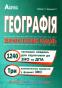 ЗНО 2021 Географія. Збірник тестових завдань : Кобернік С., Коваленко Р. Видавництво Абетка. - 1