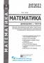 Математика ЗНО 2022. Довідник + тести : Істер О. Абетка. купити - 2