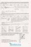 ЗНО 2021 Фізика. Комплексне видання : Струж Н. Підручники і посібники. купити - 8
