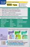 Географія 100 тем. Довідник. Експрес-допомога до ЗНО : Місюра Т. Асса. купити - 14