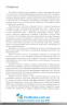 Українська мова. Тести для підготовки до ЗНО : Штонь О., Бабій І. Навчальна книга - Богдан. купити - 5