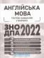 Тестові завдання у форматі ЗНО 2022 з Англійської мови : Безкоровайна О., Васильєва М. Торсінг - 2