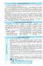 """Соціально-економічна географія світу у визначеннях, таблицях і схемах. 10—11 класи. Серiя """" Рятівник """" : Довгань Г.Д. Ранок. купити - 5"""