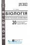 Соболь В. Біологія ЗНО 2022. 20 варіантів тренувальних тестових завдань : видавництво Абетка. купити - 2
