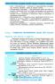 """Географія у визначеннях, таблицях і схемах. 6—7 класи. Серiя """" Рятівник """" : Довгань Г.Д. Ранок. купити - 5"""