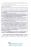 Завдання відкритої форми з розгорнутою письмовою відповіддю. Українська мова ЗНО 2021 : Готевич С. - 6