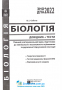 Біологія : Довідник + тести та 20 варіантів тестів у форматі ЗНО 2022. КОМПЛЕКТ : Соболь В. Абетка. купити - 2