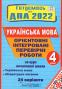 ДПА 4 клас 2022 з Українська мова (читання). Орієнтовні перевірні роботи : Сапун Г. Підручники і посібники. - 1