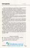 Математика 100 тем. Довідник. Експрес-допомога до ЗНО : Виноградова Т. Асса. купити - 4