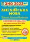 ЗНО 2022 Англійська мова. Комплексне видання : Валігура О. Підручники і посібники. купити - 1