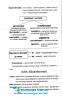 Біологія в поняттях, таблицях і схемах : Сухолин Н. Логос. купити - 7