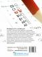 Тренажер для підготовки до ЗНО з англійської мови level B2+аудіо CD (ENGLISH TEST TRAINER). Авт: Юркович М. Вид-во: Лібра терра. купити - 10