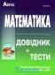 Математика ЗНО 2022. Довідник + тести : Істер О. Абетка. купити - 1