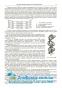 Біологія ЗНО 2019: комплексне видання для підготовки до ЗНО. Авт: Олійник І. В. Вид-во: Навчальна книга - Богдан. купити - 11
