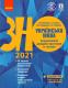 УКРАЇНСЬКА МОВА ЗНО 2021. ІНТЕРАКТИВНИЙДОВІДНИК-ПРАКТИКУМ : ЛІТВІНОВА І. РАНОК КУПИТИ - 1