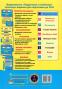 ЗНО 2021 Українська мова. Тренажер /НОВИЙ/ : Білецька О. Підручники і посібники. купити - 12