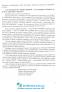 Завдання відкритої форми з розгорнутою письмовою відповіддю. Українська мова ЗНО 2021 : Готевич С. - 8
