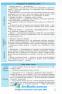 """Історія України у визначеннях, таблицях і схемах (для учнів 7—9 класів та абітурієнтів. Серiя """" Рятівник """". Скирда І.М. Ранок. купити - 6"""