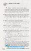 Географія 100 тем. Довідник. Експрес-допомога до ЗНО : Місюра Т. Асса. купити - 12