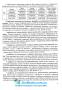 1715 тестів історія України ЗНО 2021.  Збірник : Островський В.  Мандрівець. купити - 8