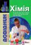 Хімія. Довідник для абітурієнтів та школярів : Гриньова М. Літера. купити - 1