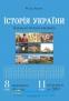 Візуальні тестові завдання з історії України. 8 клас. Підготовка до ЗНО : Брецко Ф. Мандрівець - 1