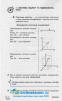 Фізика 100 тем. Довідник. Експрес-допомога до ЗНО : Дахова О. Асса. купити - 8