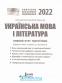 ЗНО 2022  Українська мова та література. Повний курс + Типові тестові /КОМПЛЕКТ/ : Заболотний О. Літера. - 2