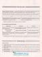 Фізика. Таблиці та схеми : Дудінова О. Торсінг. купити - 4
