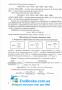 ЗНО 2021 Хімія. Міні-довідник : Березан О. Підручники і посібники. купити - 7