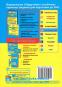 ЗНО 2020 Англійська мова. Міні-довідник : Давиденко Л. Підручники і посібники. купити - 12