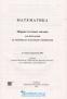 ЗНО 2022 Математика. Збірник тестів : Капіносов А. Підручники і посібники. купити  - 2