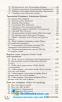 Англійська мова 100 тем. Довідник. Експрес-допомога до ЗНО : Носова Г.  Асса. купити - 5