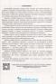 Німецька мова ЗНО 2021. Тренажер + аудіозаписи : Грицюк І. Підручники і посібники. купити - 4