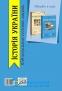 Візуальні тестові завдання з історії України. 8 клас. Підготовка до ЗНО 2020. Брецко Ф. Мандрівець - 8