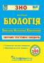 Біологія ЗНО 2022. Збірник тестів : Барна І.  Підручники і посібники. купити - 1