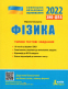 Фізика ЗНО 2022. Типові тестові завдання : Альошина М. Літера. купити - 1